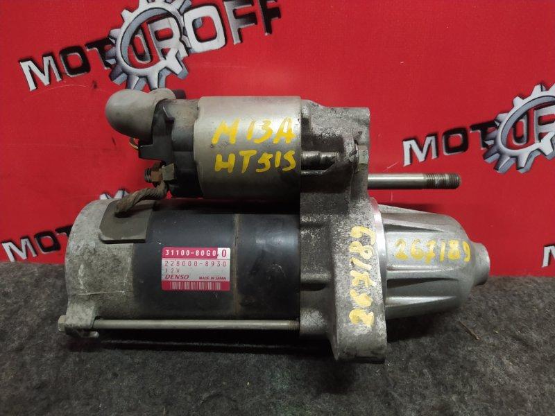 Стартер Suzuki Swift HT51S M13A 2000 (б/у)