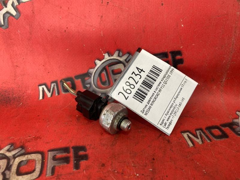 Датчик давления в системе кондиционирования Nissan Wingroad WFY11 QG15DE 1999 (б/у)