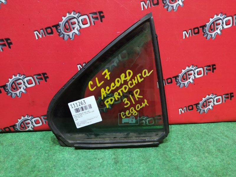 Форточка дверная Honda Accord CL7 K20A 2003 задняя правая (б/у)