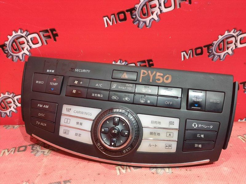 Блок управления климат-контролем Nissan Fuga PY50 VQ35DE 2004 (б/у)
