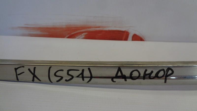 Решетка радиатора - молдинг Infiniti Fx-Series / Qx70 (S51) 2008-2019 верхняя
