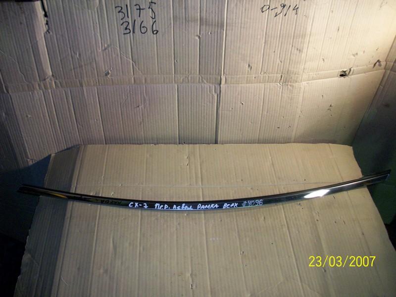 Молдинг рамки двери Mazda Cx-7 (2006-2012) передний правый