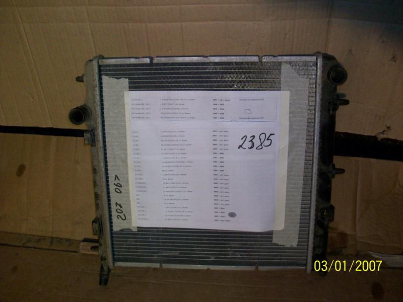 Радиатор охлаждения двигателя Peugeot 1007 (2005-2010)