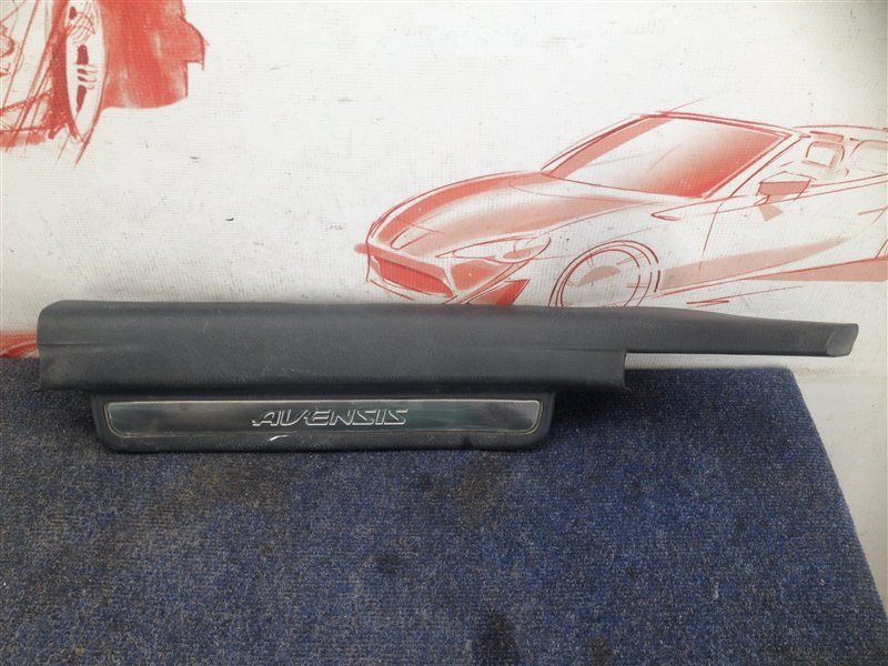 Накладка порога кузова - обшивка салона Toyota Avensis (T25_) 2003-2009 1ZZ-FE (1800CC) 2006 задняя левая