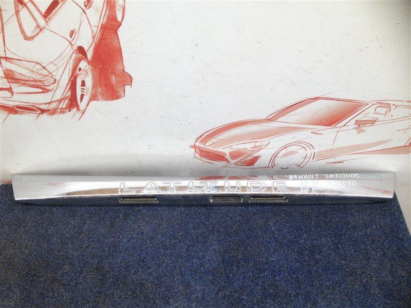 Ручка (молдинг) крышки багажника Renault Latitude (2010-2015) 2010