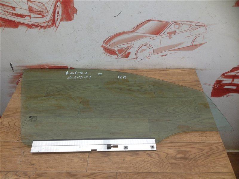 Стекло двери передней правой Opel Astra - H (2004-2014) переднее правое
