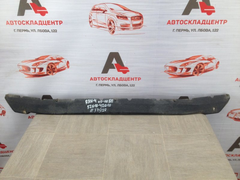 Абсорбер (наполнитель) бампера переднего Toyota Rav-4 (Xa30) 2005-2013 2005