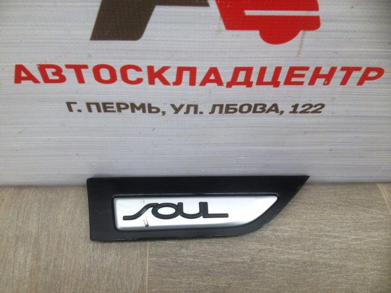 Накладка крыла (заглушка) Kia Soul (2014-2019) 2014 передняя правая