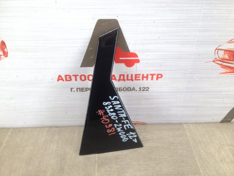 Накладка рамки двери Hyundai Santa-Fe (2012-2019) задняя правая
