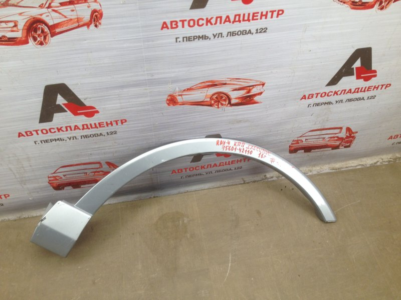 Накладка ( расширитель ) арки крыла - перед справа Toyota Rav-4 (Xa40) 2012-2019 2015