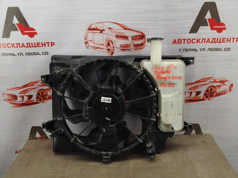 Диффузор радиатора охлаждения - в сборе Kia Ceed (2012-2018)