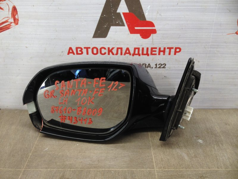Зеркало левое Hyundai Grand Santa-Fe (2013-2018)