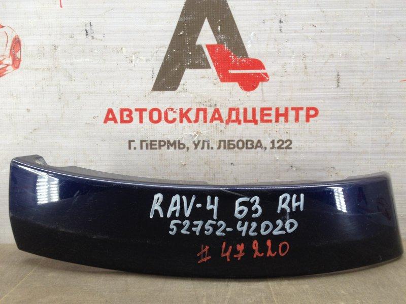 Накладка ( расширитель ) арки крыла на бампер - сзади справа Toyota Rav-4 (Xa30) 2005-2013