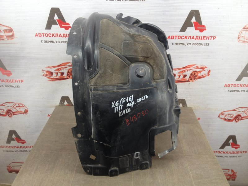 Локер (подкрылок) передний правый Bmw X6-Series (F16) 2014-2019
