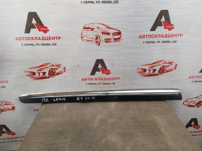 Молдинг двери передней левой Lexus Es -Series 2006-2012
