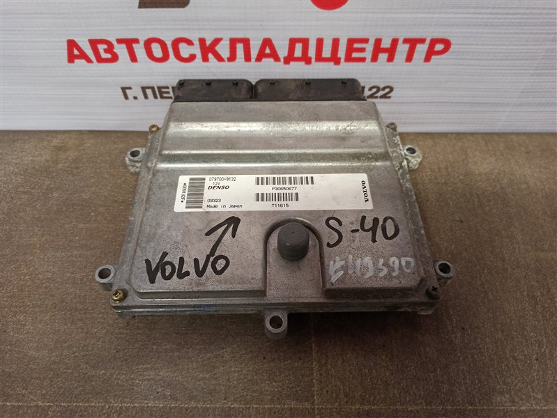 Блок управления двигателем (эбу) Volvo S40 / V40 / V50 (2004-2012) B5244S5
