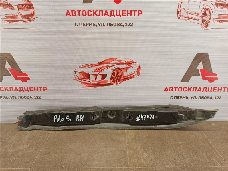 Пыльник (уплотнитель) крыла внутренний Volkswagen Polo (Mk5) Седан 2010-2020 правый