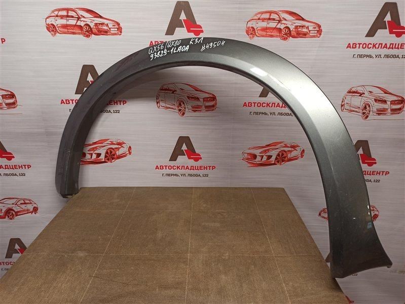 Накладка ( расширитель ) арки крыла - сзади слева Infiniti Qx56 / Qx80 (2010-Н.в.)