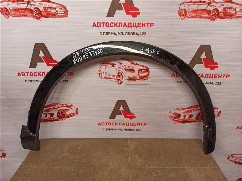 Накладка ( расширитель ) арки крыла - перед справа Audi Q3 (2011-2019)