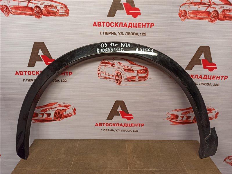 Накладка ( расширитель ) арки крыла - перед слева Audi Q3 (2011-2019)