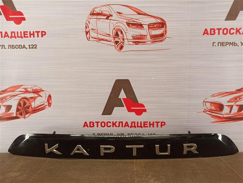 Ручка (молдинг) двери багажника Renault Kaptur (2016-Н.в.)