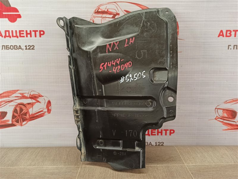 Защита моторного отсека - пыльник двс Lexus Nx -Series 2014-Н.в. левая