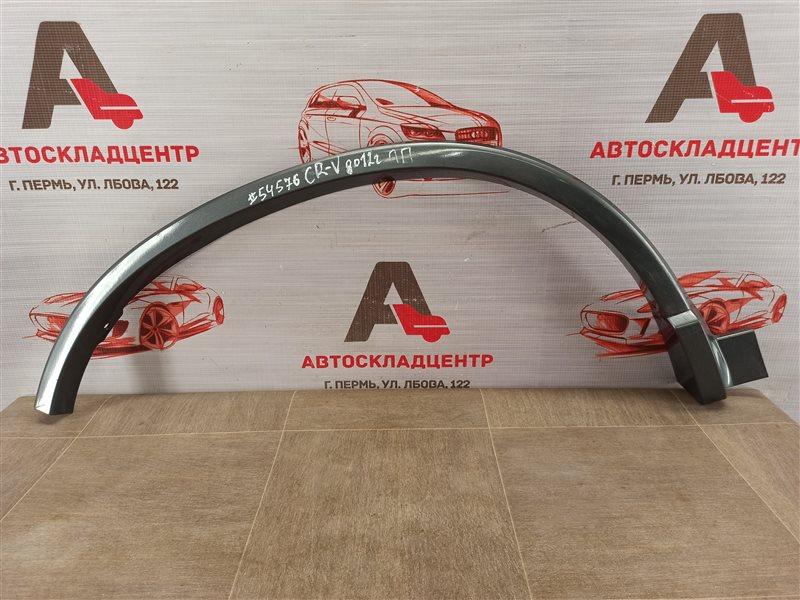 Накладка ( расширитель ) арки крыла - сзади справа Honda Cr-V 3 (2007-2012)