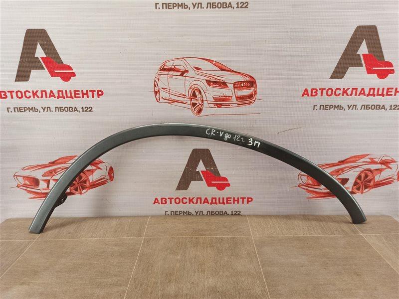 Накладка ( расширитель ) арки крыла - перед справа Honda Cr-V 3 (2007-2012)
