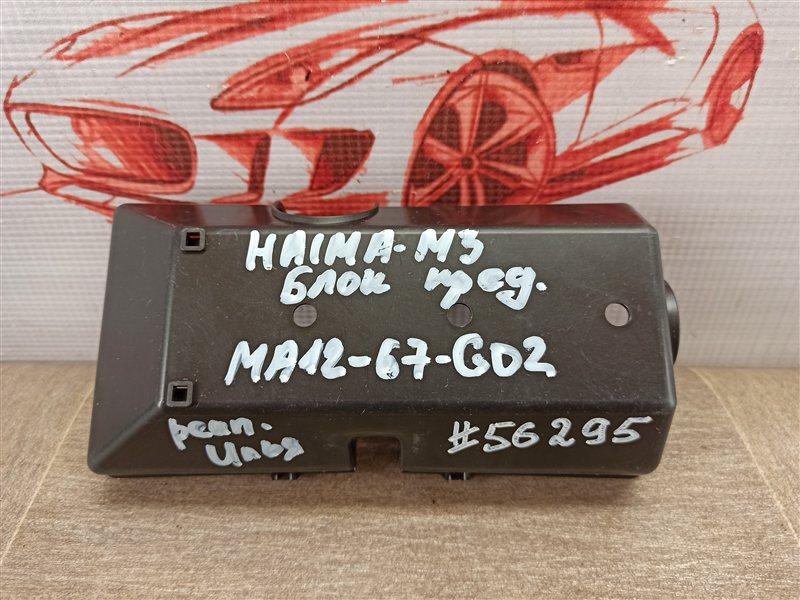 Электрика - блок предохранителей (корпус) Haima M3 (2014-2016) нижняя