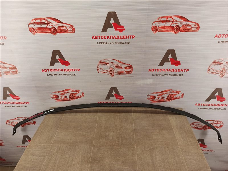 Спойлер (юбка) бампера переднего Kia Sorento Prime (2014-Н.в.) 2014