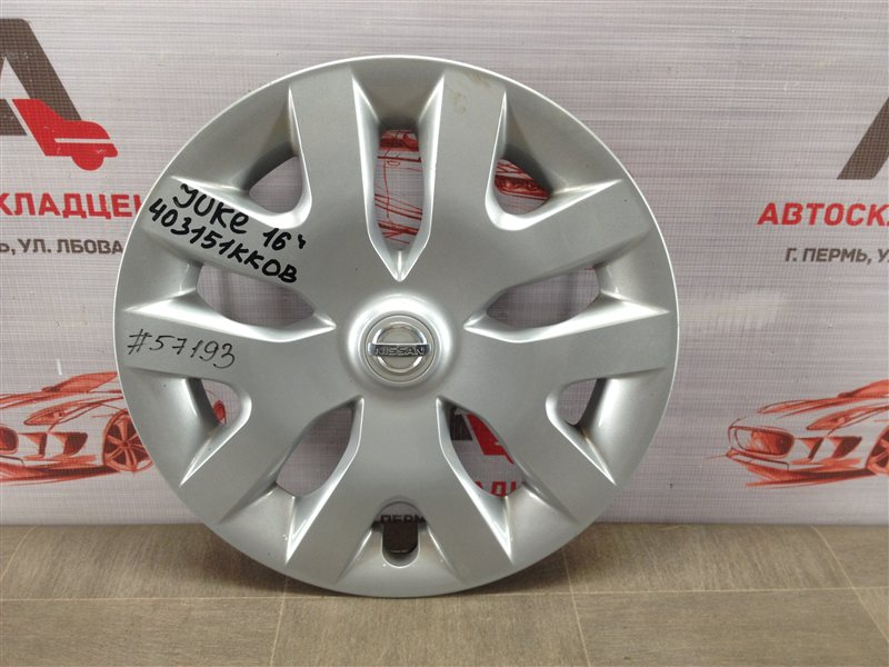 Колпак колесного диска Nissan Juke (2011-2020)