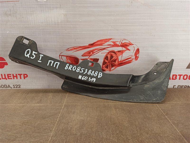 Брызговик дополнительный - на локер (подкрылок) Audi Q5 (2008-2017) 2012 передний правый