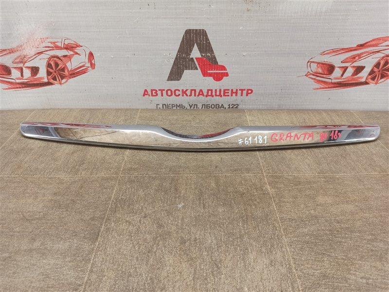 Решетка радиатора - молдинг Lada Granta 2011