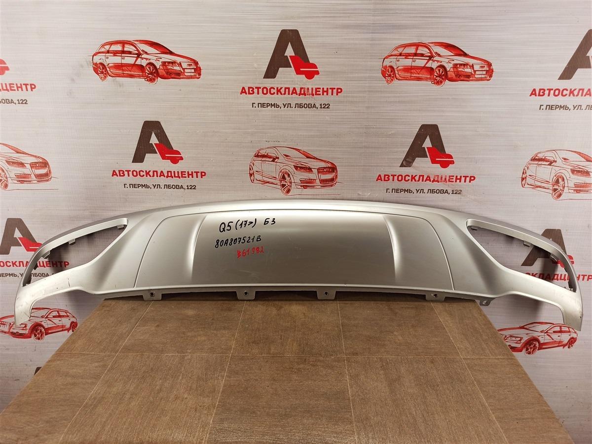Спойлер (накладка) бампера заднего Audi Q5 (2016-Н.в.)