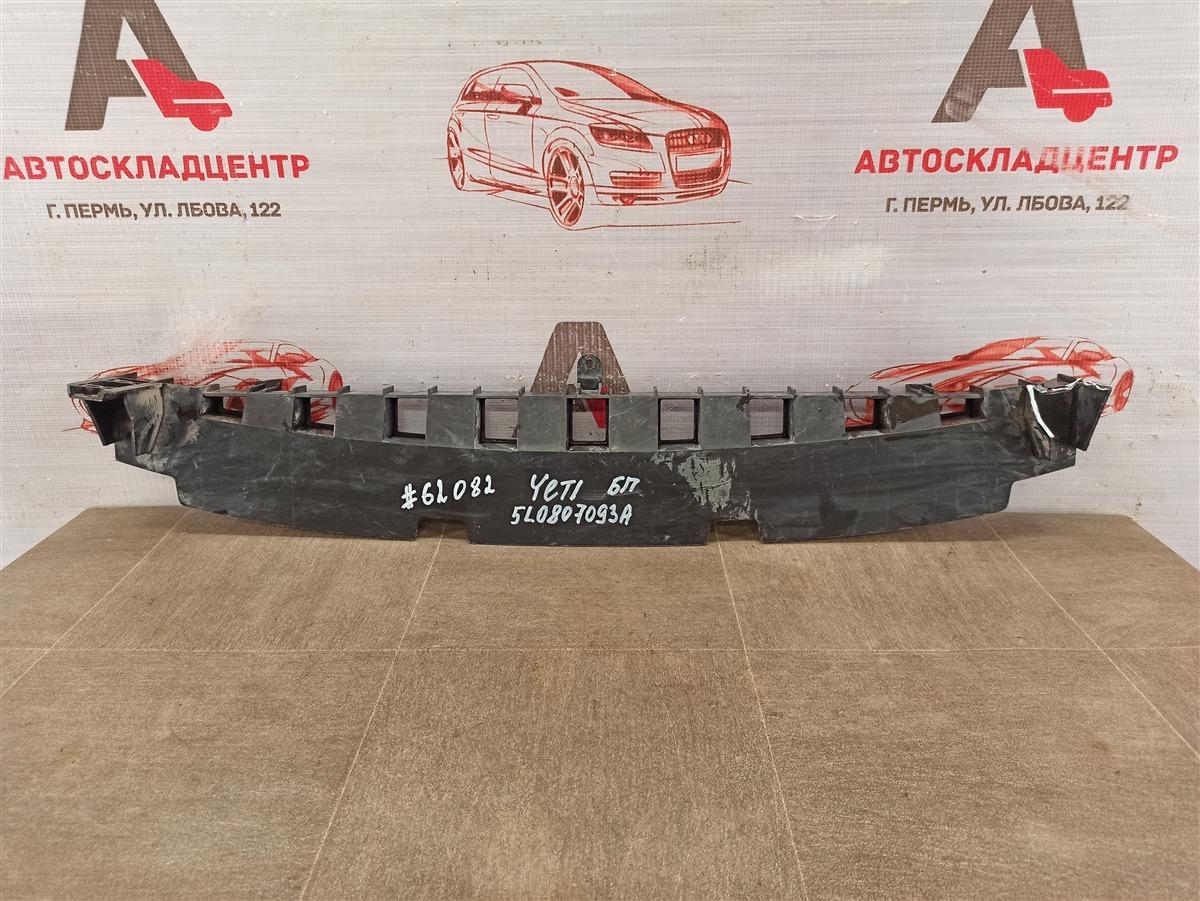 Усилитель бампера переднего - отбойник нижний Skoda Yeti (2009-2018) 2013