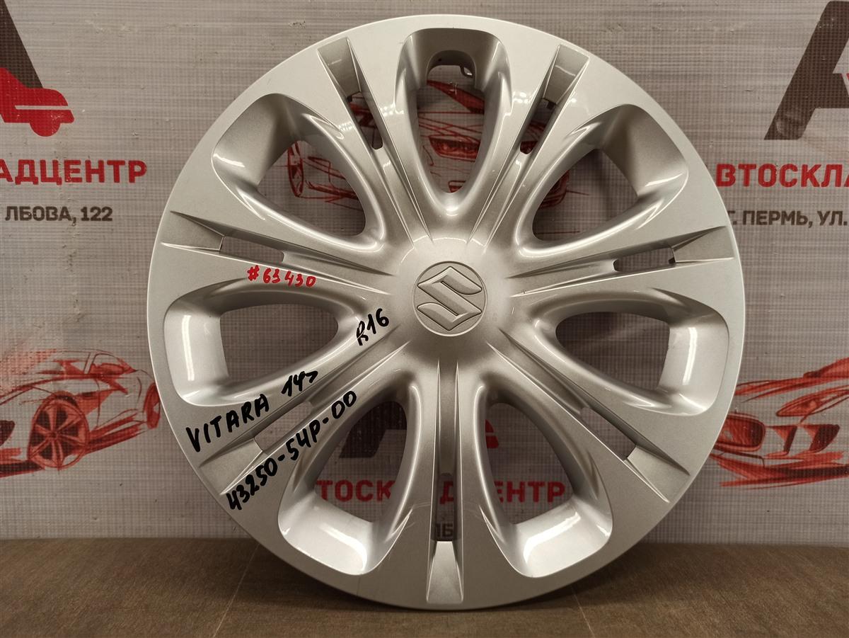 Колпак колесного диска Suzuki Vitara (2014-Н.в.)