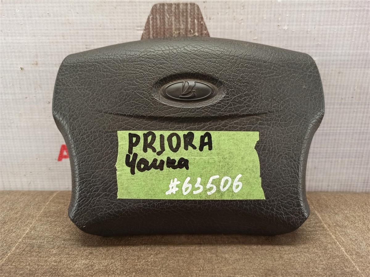 Подушка безопасности (airbag) - в рулевое колесо Lada Priora