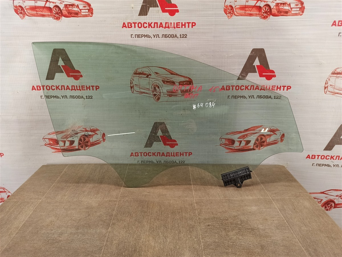 Стекло двери передней правой Kia Optima (2015-2020)
