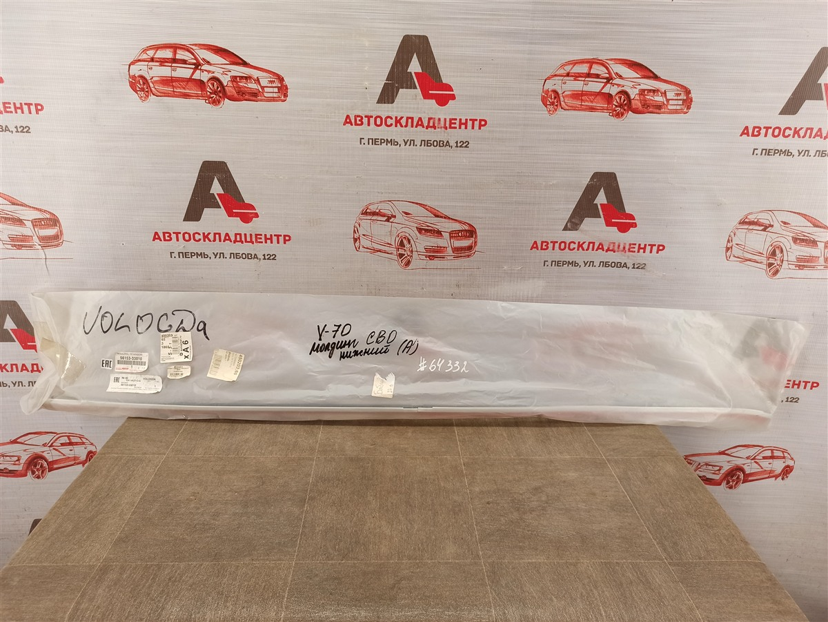 Молдинг ветрового стекла Toyota Camry (Xv70) 2017-Н.в. нижний