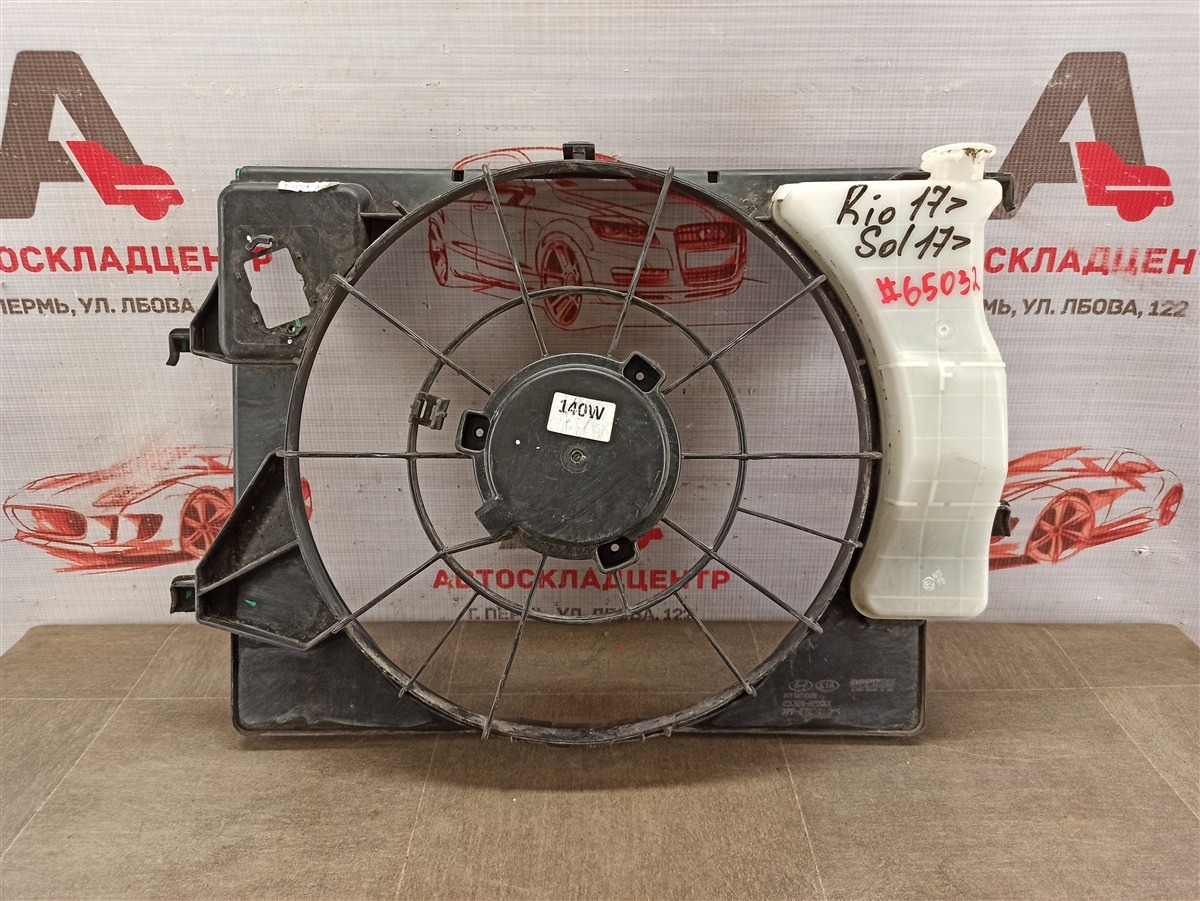 Диффузор радиатора охлаждения - рамка вентиляторов Kia Rio (2017-Н.в.)