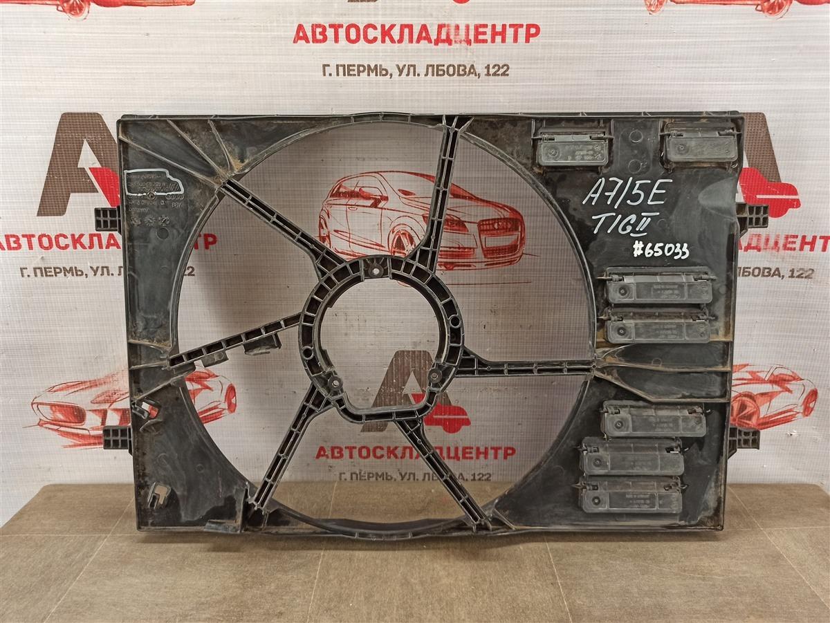 Диффузор радиатора охлаждения - рамка вентиляторов Skoda Octavia (2012-2020)