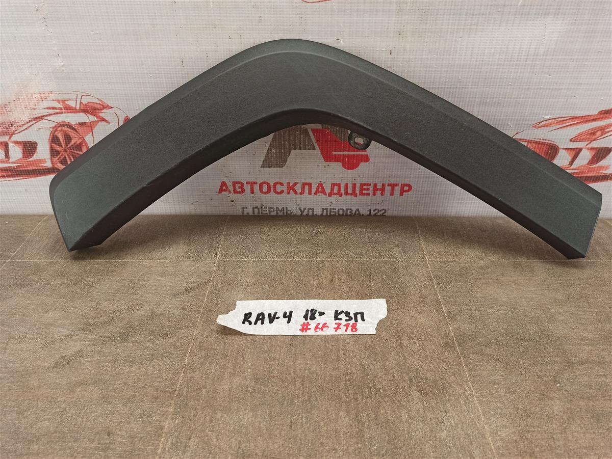 Накладка ( расширитель ) арки крыла - сзади справа Toyota Rav-4 (Xa50) 2018-Н.в.