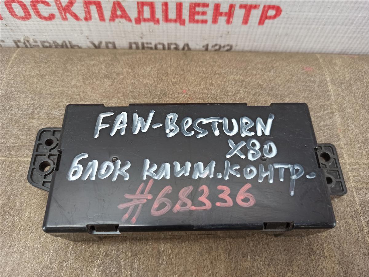 Блок управления печкой / климат-контроль Faw Besturn X80