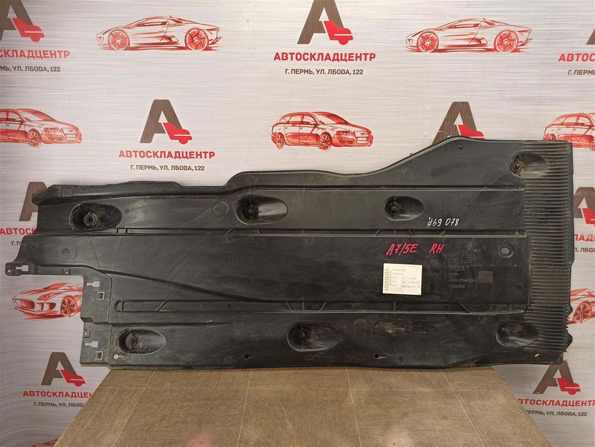 Защита днища кузова Skoda Octavia (2012-2020) правая