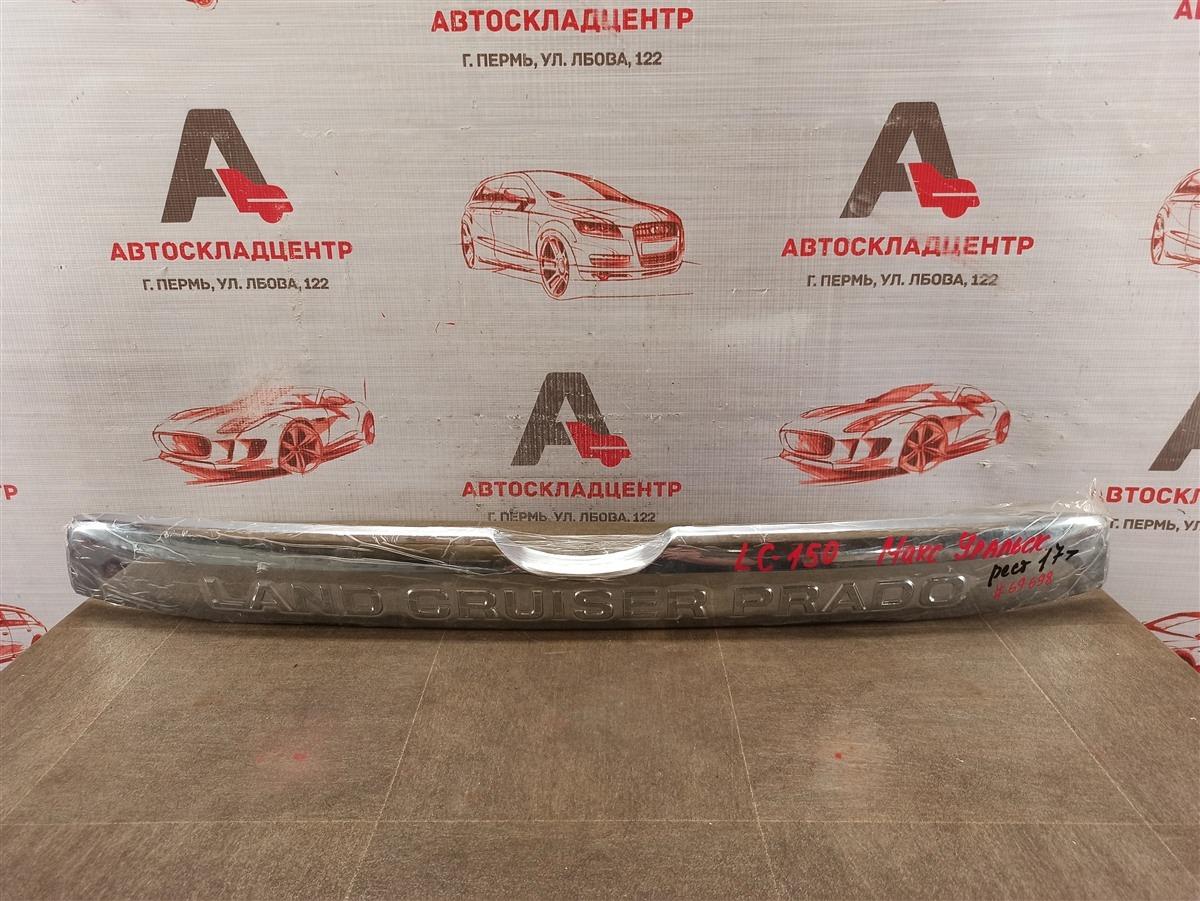 Накладка / молдинг двери багажника Toyota Land Cruiser Prado 150 (2009-Н.в.) 2013