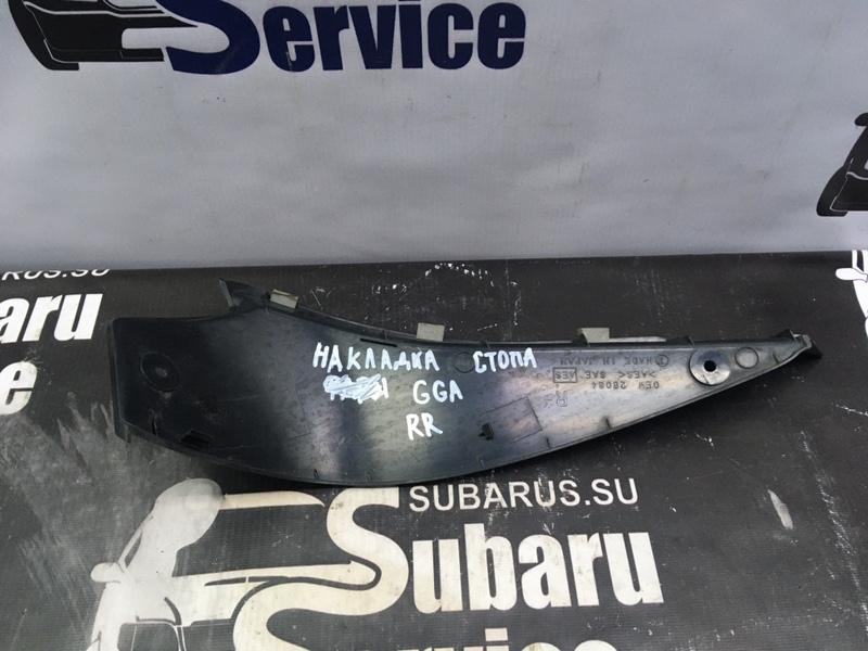 Накладка стоп-сигнала Subaru Impreza Wrx GGA EJ205 2007 задняя правая