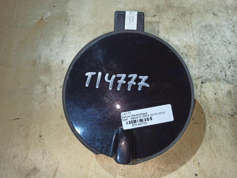 Лючок бензобака Opel Astra H GTC Z18XER 2010 (б/у)
