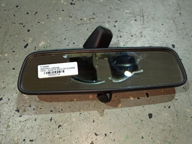 Зеркало салона Opel Astra H ХЭТЧБЕК 5Д Z14XEP 2006 (б/у)