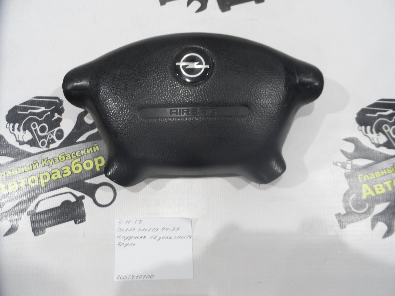Подушка безопасности в руль Opel Omega 26 X25XE 1994
