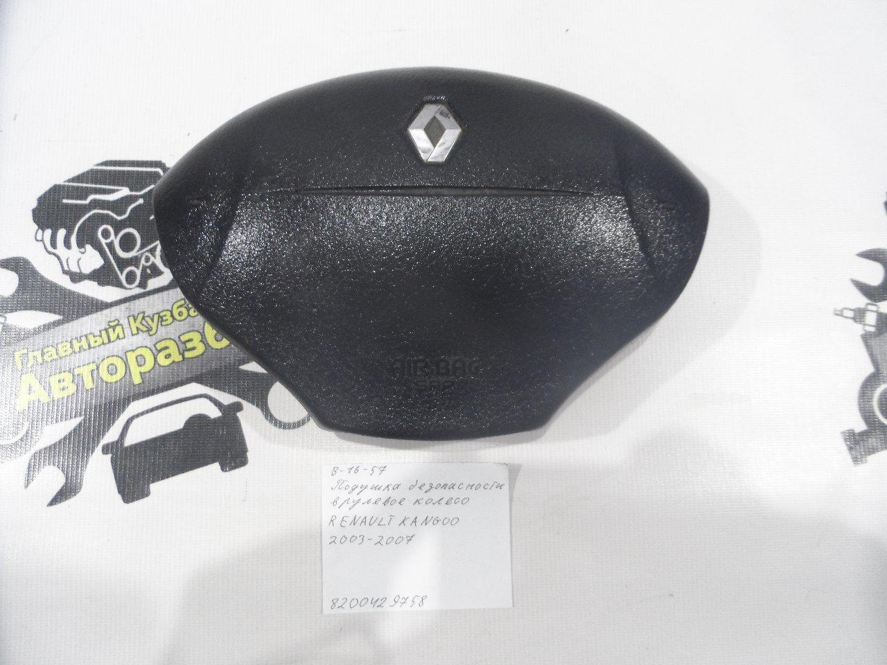 Подушка безопасности в руль Renault Kangoo FC0C E7J 634 2003